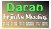Daran 藤岡  Meeting