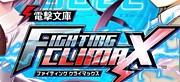 電撃文庫 FIGHTING CLIMAX初心者