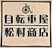 自転車屋 松村商店 北山