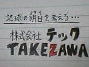 株式会社テックTAKEZAWA
