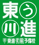 東進 川西能勢口・うねの駅前