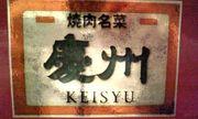 東中野 焼肉 慶州