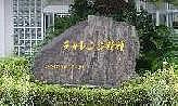 生目台中2005年卒第13期生