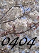 04月04生まれ