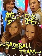 夢一路〜BASEBALL TEAM〜