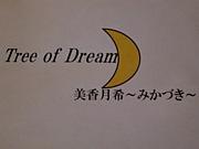 『Tree of Dream』