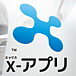 X-アプリ(エックス・アプリ)