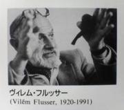 ヴィレム・フルッサー