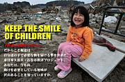 石巻市救済プロジェクト