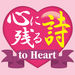 to Heart