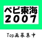 2007年生まれin東海