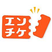 【公式】エンチケ!