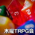 木曜TRPG会(仮)