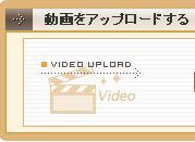 ★mixi動画をアップロード★