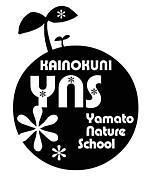 大和自然学校ボランティアルーム