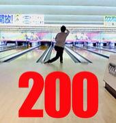 玉投げ 200以上限定!!!!