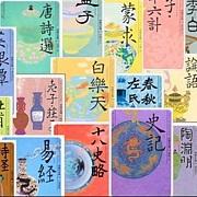 中国の古典を読む会