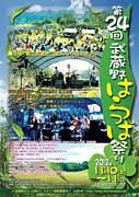 武蔵野はらっぱ祭り