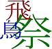 中央工学校 -飛鳥祭実行委員-