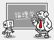 中等教育の必修科目に論理学を