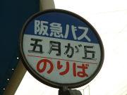 佐井寺 五月が丘を語る会