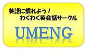 大阪 難波 英会話サークル UMENG
