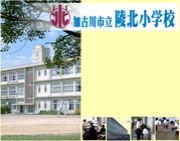 加古川市立陵北小学校