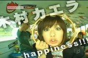happiness!!!の木村カエラ♪
