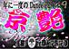 京艶 〜KYOEN〜