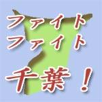 千葉県絵描きの会