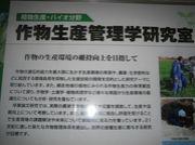 作物生産管理学研究室