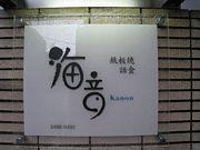 海音-広島風お好み焼・鉄板焼