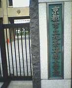 九条塔南小学校OB・OG会(同窓会)