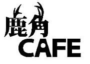 鹿角CAFE