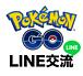 ポケモンGOコン オフ会・LINE