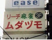 新宿淫牌会
