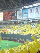 香川 ホークスファンの集い