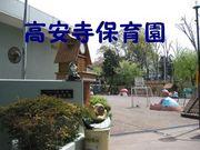 高安寺保育園