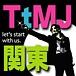 TtMJ関東