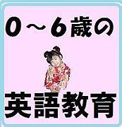0〜6歳児の英語教育