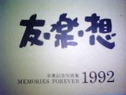 1992年 柳中卒