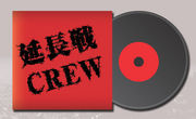 延長戦CREW