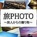 100旅@デザイン☆フェスタ★部