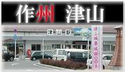 岡山県'北'地域のコミュ
