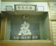 札幌学院大学体育会弓道部