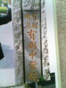 長崎県有明町立有明中学校