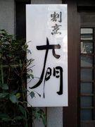大門軍団(リネージュ)