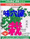 味穴屋・栽(アジアな野菜)