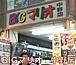 BIGマリオ中野店