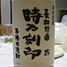 居酒屋 in 鈴鹿市